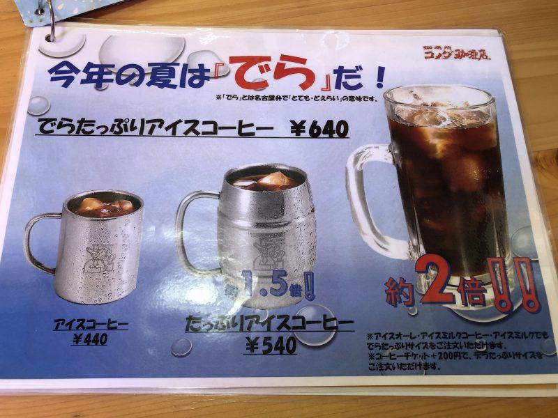 コメダ珈琲郡山富田店のデラたっぷりアイスコーヒーPOP