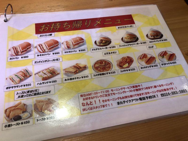 コメダ珈琲郡山富田店のテイクアウトメニュー