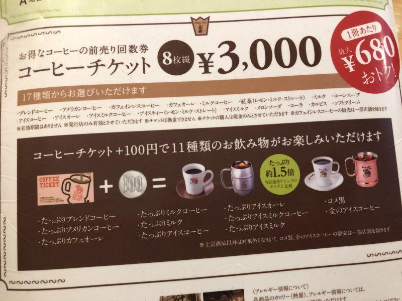コメダ珈琲仙台荒井店のコーヒーチケット