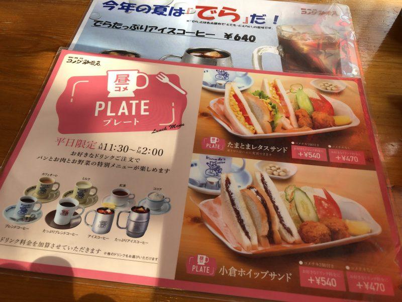 コメダ珈琲カインズ伊勢崎店の昼コメプレート