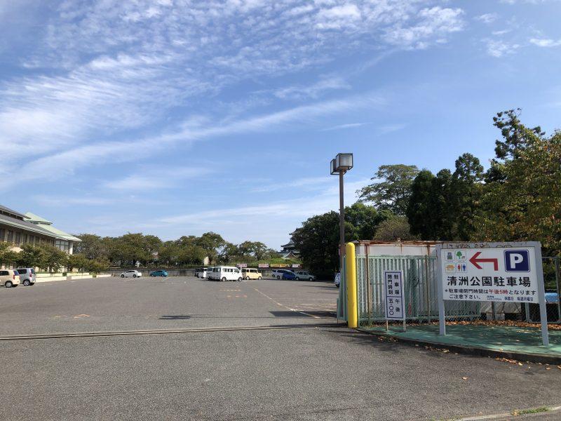 清洲城公園駐車場