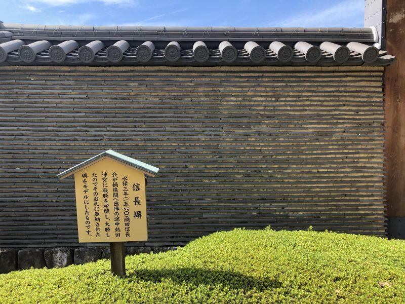 清洲城の信長塀