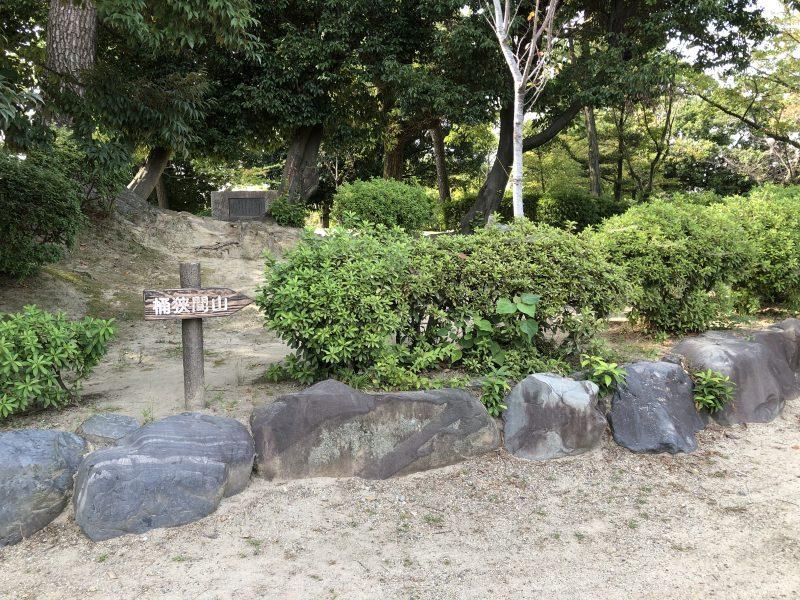 清洲公園の桶狭間山