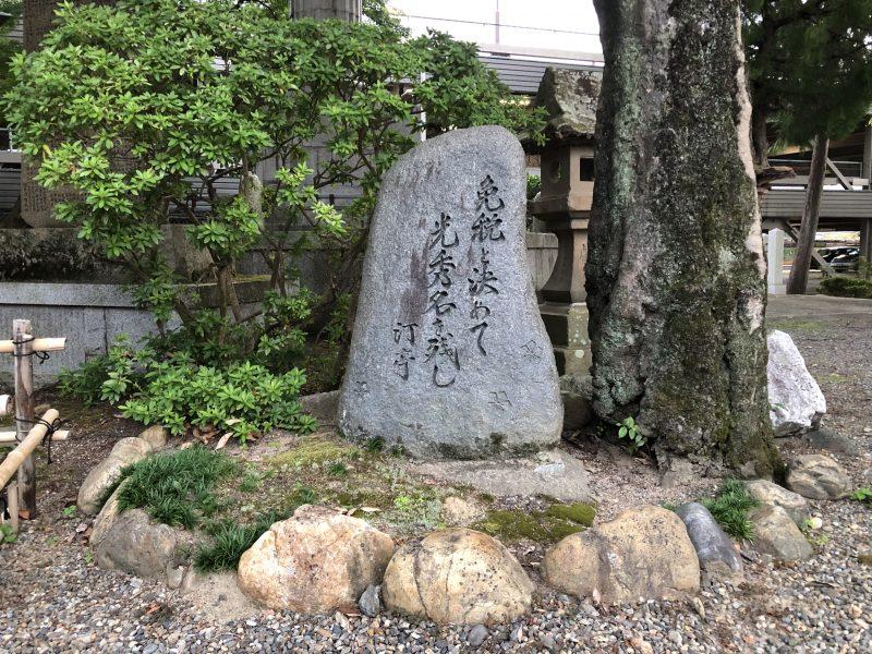 光秀公の免税を讃える石碑