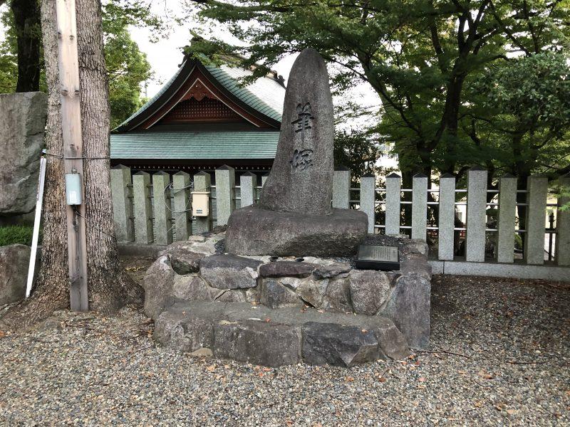 御霊神社の筆塚