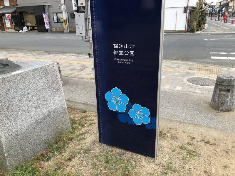 御霊公園の桔梗紋
