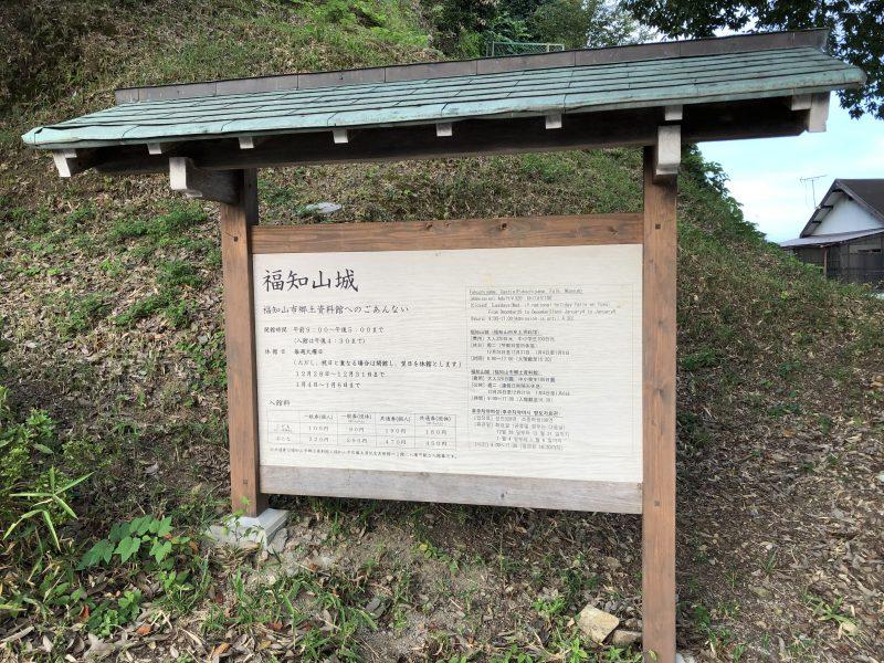 福知山城の看板