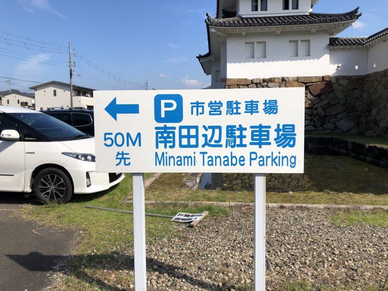 南田辺駐車場