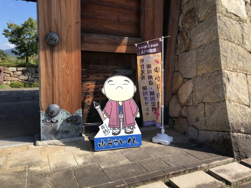 田辺城の幽斎君