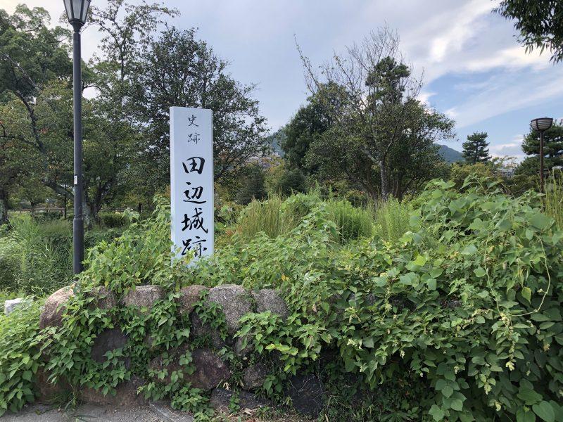 田辺城跡の看板