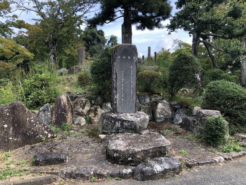 舞鶴公園・心種園の石碑