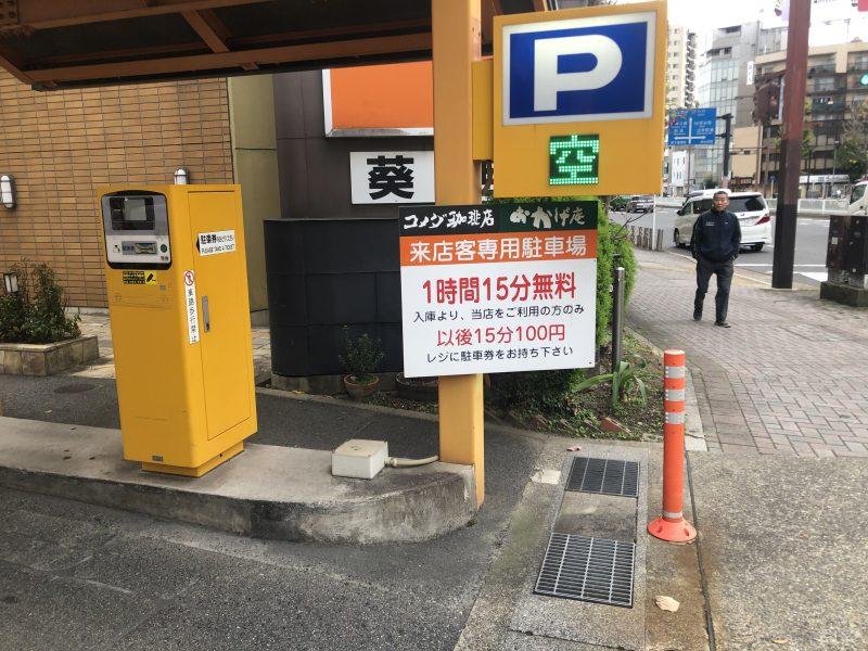 コメダ珈琲&おかげ庵共有駐車場