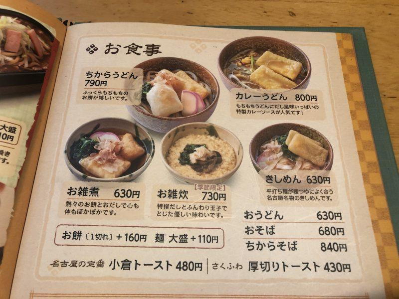 おかげ庵の麺類メニュー