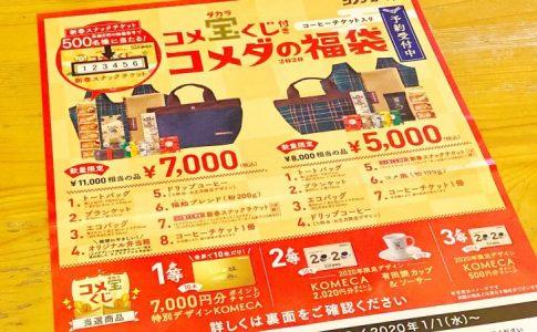 コメダ珈琲の2020福袋予約用紙
