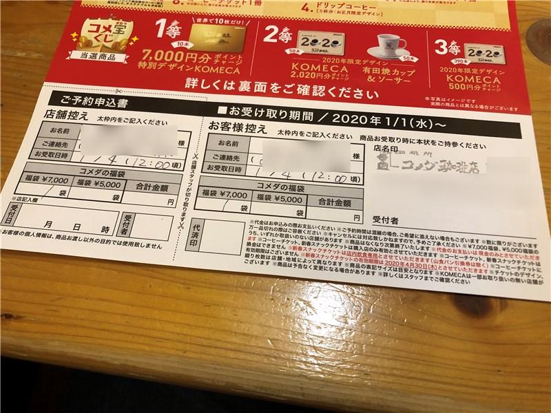 福袋予約用紙に必要な情報を記入