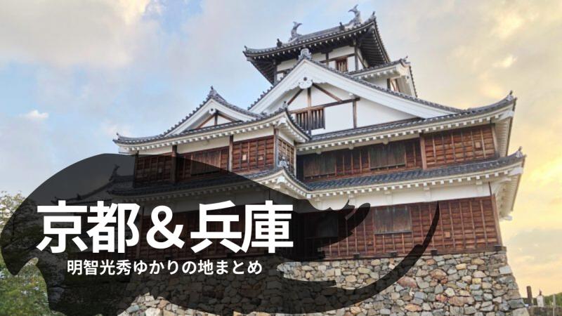 京都&兵庫の明智光秀ゆかりの地まとめ