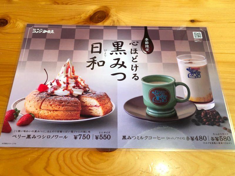 ベリー黒蜜シロノワール&黒蜜ミルクコーヒーのPOP